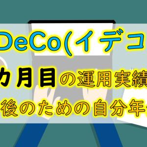 【iDeCo(イデコ) 目標1千万円!】30カ月目の運用実績公開【老後のための自分年金】