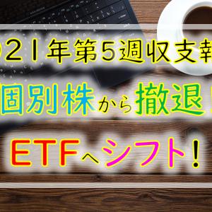 【2021年第5週】個別からは徐々に撤退しETFへシフト!候補のETFを比較してみた!