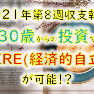 【2021年第8週】30歳からでも投資を始めればFIRE(経済的自立)は可能!?