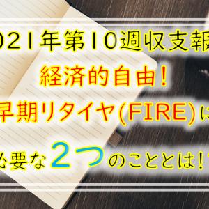 【2021年第10週】目指せ経済的自由!早期リタイヤ(FIRE)に必要な2つのこととは!?