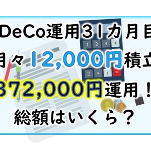 【iDeCo(イデコ)運用 31カ月目】月々12000円積立で総額372,000円はいくらになった?