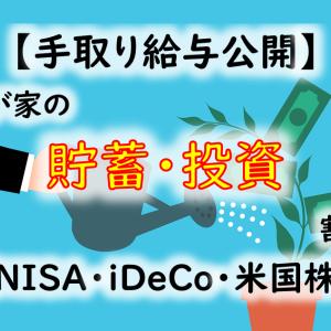 【手取り給与公開】我が家の手取りと貯蓄・投資の割合について【NISA・iDeCo・米国株】
