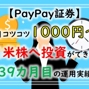 【PayPay証券】毎月コツコツ1000円から日米株の投資ができる!39カ月目の実績【配当・評価額】