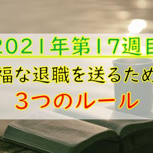 【2021年第17週】裕福な退職生活を送るための重要な3つルール【サイドFIRE】
