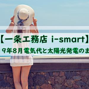 【一条工務店 i-smart】2019年8月電気代と太陽光発電のまとめ