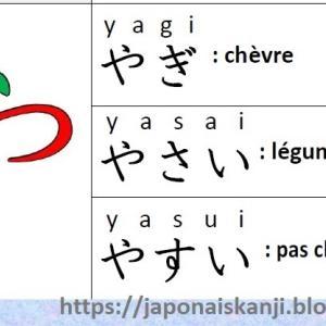 HIRAGANA –や « YA » [ja]