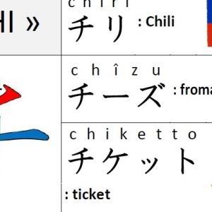 KATAKANA – チ « CHI »