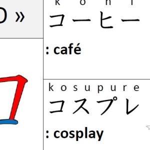KATAKANA – コ « KO » -2-