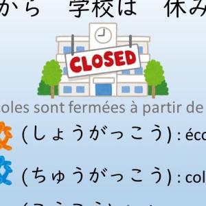 Kanji – 休(やす-む、やす-み、キュウ/ se reposer, repos, congé)