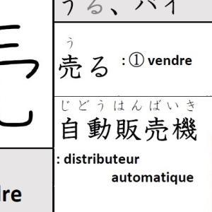 Kanji – 売(う-る、バイ/vendre)