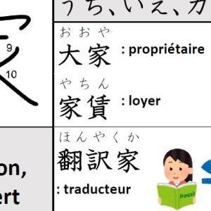Kanji – 家(うち、いえ、や、カ/ maison, expert)-2-