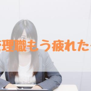 女の職場(人間関係) 新人課長・管理職が部下との関係で困ったときの対処方法