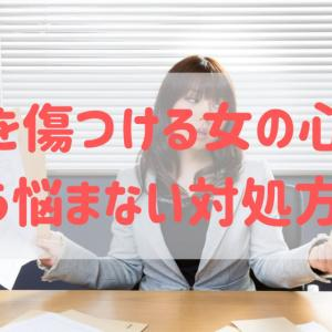 女の職場(いじめ) 他人を平気で傷つける嫌な女の心理と嫌がらせに負けない対処方法
