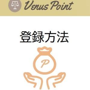 【図解詳細】 ビーナスポイント(Vinus Point)の登録方法