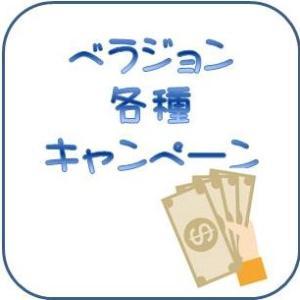ベラジョンショップ コインで「キャッシュボーナス」100ドルを買ってみた