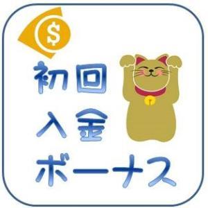 初回入金ボーナスの手厚さをカジノ別に比較。$100、$500入金でいくらもらえる?