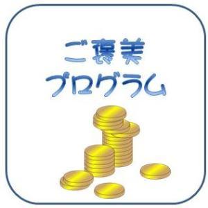 ベラジョンご褒美プログラム内容改定 もらえるコイン、買えるアイテムの変更点