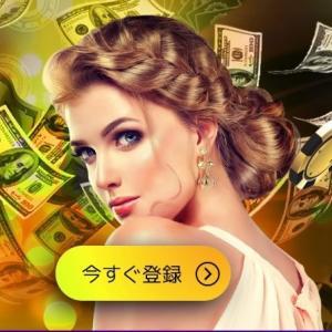 ハイローラなら遊ぶべし! ランドカジノ並みのグレートなサイト発見! その名も「ワンダーカジノ」
