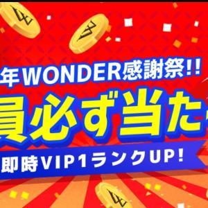 ワンダーカジノ 新年WONDER感謝祭 誰でもVIPランクアップ