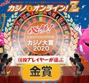 ベラジョン 「カジノ大賞2020」に5年連続優勝