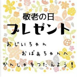 仙台藤崎寺岡店に出店。敬老の日プレゼントにいかがですか?