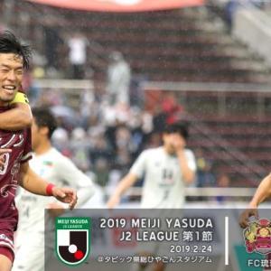 ☆J2開幕☆ ~ FC琉球 ~