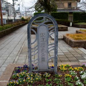 山陰本線・並河駅「鉄道歴史公園」
