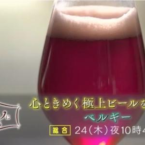 はじめてのビール作り #0