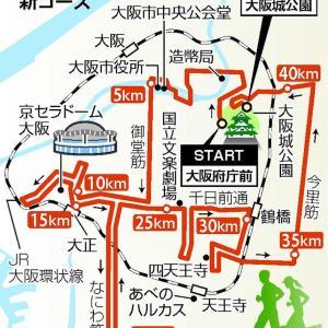 大阪マラソンコースと人数の変更