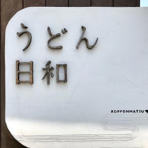 『うどん日和』中央区六本松(8割)