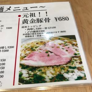 『博多DOPO』福津市宮司(美味いけど)