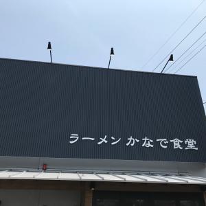 『濃厚とんこつ かなで食堂』春日市(祝・8周年)