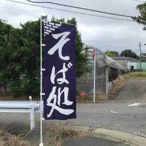 『手打ち蕎麦 朴味』古賀市新原736(新店)