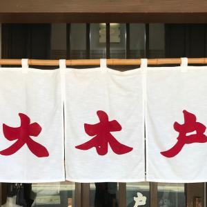 『さぬきうどん 大木戸』中央区舞鶴(冷)