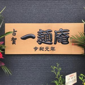 『古賀一麺庵』古賀市中央(自遊空間そば)