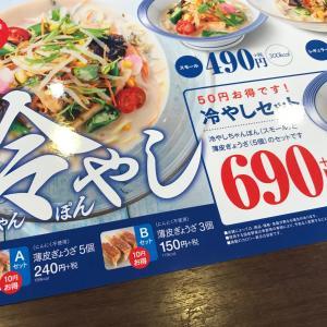 『リンガーハット』福間店(大手の商法?)