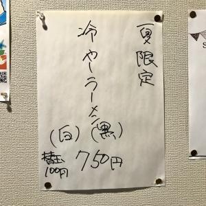 『ラーメン屋 游』城南区荒江(灰色?)