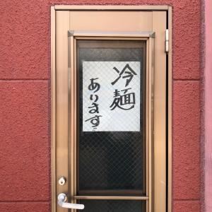 『白龍軒』古賀市旧花見商店街(あります)