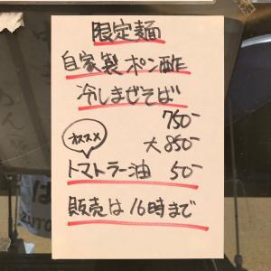 『ざいとん』西鉄香椎駅そば(未知)