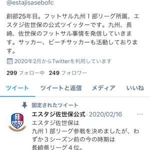 エスタジトレーニング2021スタート!!