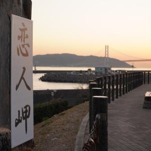 【垂水】恋人岬から見る明石海峡大橋と夕陽。ビオトープで生き物観察しながら散歩