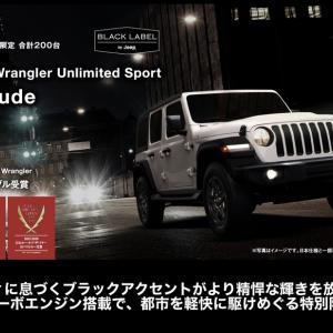 【限定車】ジープラングラー「スポーツアルティチュード」登場!