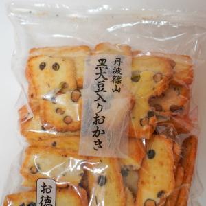 豊岡のおいしいもの 西田製菓の丹波篠山黒大豆入りおかき