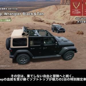 【限定車】ジープラングラー「ブラック&タン」登場!