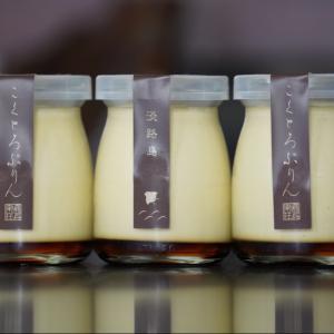 淡路島 嘉兵衛荘のプリン 若旦那こだわりのこくとろぷりんが最高に美味しい!!