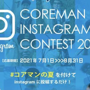 【#コアマンの夏 2021】インスタグラムフォトコンテストはじまります!!