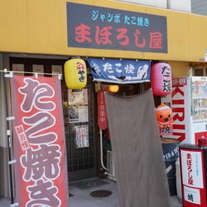 神戸垂水のジャンボたこ焼き【まぼろし屋】ふわふわクリーミーな食感が最高!