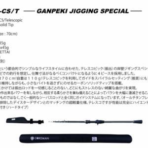 コアマン デイスター岸壁ジギングロッド/CDB73ML-CS/T GANPEKI JIGGING SPECIAL発売【2019.8】