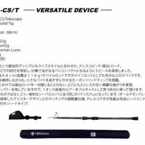 コアマン デイスターテレスコロッド/CDS90ML-CS/T VERSATILE DEVICE発売!【2019.8】