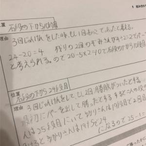 個別指導塾の体験授業を受けてみました